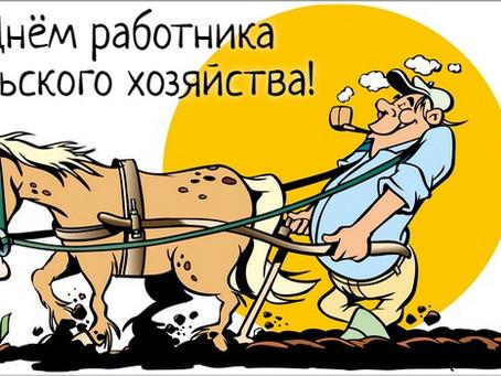 С Днём работника сельского хозяйства!