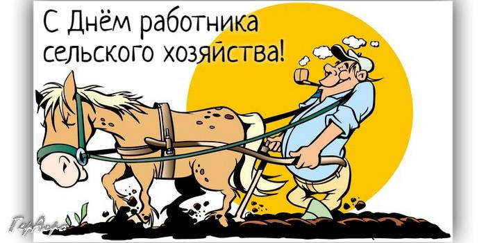 с днем работника сельского хозяйства