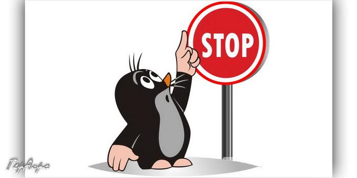 крот под знаком stop