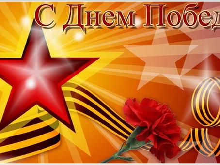Поздравляем с Днем Победы 9 мая!!!