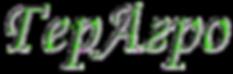 ГерАгро поставщик капельного оборудования и агрохимии