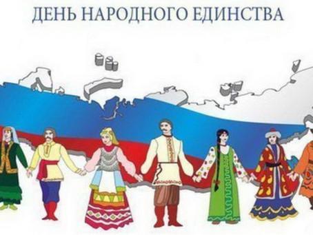 Поздравляем с государственным праздником - Днём народного единства!