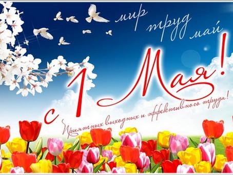 Поздравляем с праздником 1 мая!!!