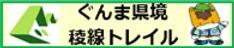 ぐんま県境稜線トレイルバナー.jpg