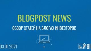 Blogpost news - обзор статей на блогах инвесторов на 03.01.2021