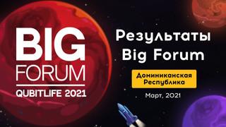 QubitTech - 7 марта в Доминиканской республике прошел Big Forum - ключевое мероприятие платформы