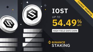Криптовалютная биржа Binance запускает стейкинг IOST с годовой процентной ставкой до 54,49%