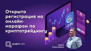 Открыта регистрация на онлайн-марафон по криптотрейдингу от топ лидера QubitLife Дениса Тищенко