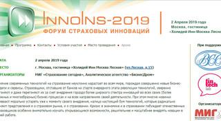 ФОРУМ СТРАХОВЫХ ИННОВАЦИЙ INNOINS-2019