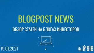 Blogpost news - обзор статей на блогах инвесторов на 19.01.2020