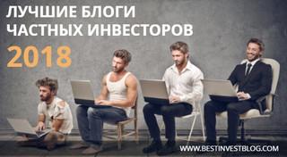 ЛУЧШИЕ БЛОГИ ЧАСТНЫХ ИНВЕСТОРОВ 2018 ГОДА ПО ВЕРСИИ ПОРТАЛА BESTINVESTBLOG.COM