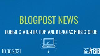 Blogpost News - новые статьи на портале и блогах инвесторов на 10.06.2021