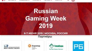 НА RUSSIAN GAMING WEEK В МОСКВЕ СОБЕРУТСЯ ВЕДУЩИЕ ПРЕДСТАВИТЕЛИ ГЕМБЛИНГА