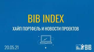 Хайп портфель BIB INDEX, обзор и новости проектов на 20.05.2021 года