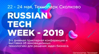 RUSSIAN TECH WEEK 2019 - ТРЕХДНЕВНОЕ ПОГРУЖЕНИЕ В МИР ЦИФРОВОЙ ЭКОНОМИКИ