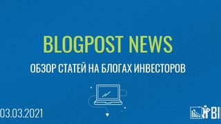 Blogpost news - анонсы статей на блогах инвесторов на 03.03.2021