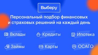 Все в одном месте: как Выберу.ру экономит время на подбор займа, кредита или карты