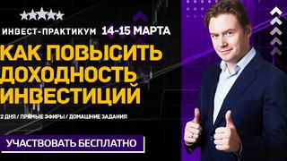 """14-15 марта пройдет открытый инвест-практикум """"Как повысить доходность инвестиций"""""""