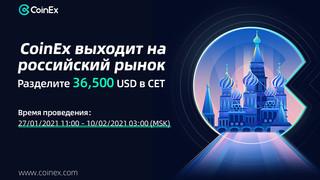 Крипто биржа CoinEx выходит на российский рынок и разыгрывает 36,500 USD