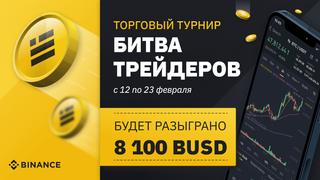 """Розыгрыш 7500$ и iPhone 12 в """"Битве Трейдеров"""" на Binance!"""