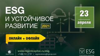 """23 апреля в Москве пройдет конференция """"ESG и устойчивое развитие 2021"""""""