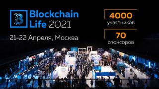 Blockchain Life 2021 — 6-й международный форум по блокчейну, криптовалютам и майнингу