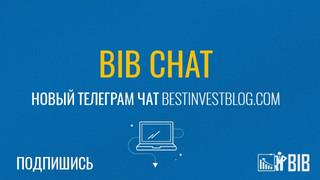 Новый Телеграм чат инвесторов и партнеров портала Bestinvestblog.com - подпишись!