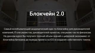 """Программа повышения квалификации в сфере криптовалют и блокчейна: """"Блокчейн 2.0"""""""