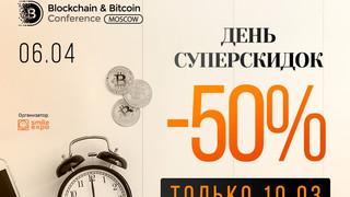 Blockchain & Bitcoin Conference Moscow 2021: представители госструктур на мероприятии и скидка 50%