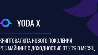 Yoda X - новая криптовалюта POS майнинга с пассивным доходом от 22% в месяц