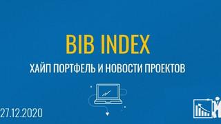 Хайп портфель BIB INDEX и новости проектов на 27.12.2020 года