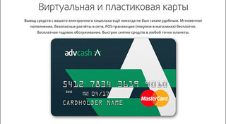 ПЛАТЕЖНАЯ СИСТЕМА ADVANCED CASH ВЫПУСТИТ НОВЫЕ КАРТЫ В 2019 ГОДУ