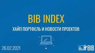 Хайп портфель BIB INDEX, обзор и новости проектов на 26.02.2021 года