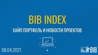 Хайп портфель BIB INDEX, обзор и новости проектов на 08.04.2021 года