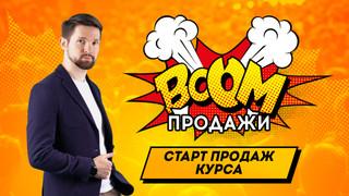 "QubitLife представляет 5-и дневный онлайн-марафон по мастерству продаж - ""BOOM продажи"""