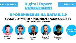 """Онлайн-конференция: """"Передовые стратегии и тактики как продвигать бизнес на западные рынки"""""""