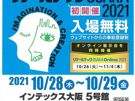 「リテールテックOSAKA2021」に出展いたします。
