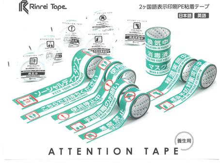 感染予防 表示テープ(養生テープ仕様)