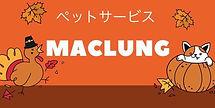 MACLUNG ペットサービス