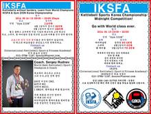 IKSFA 국제 세미나가 조기 할인 마감이 다가 옵니다.