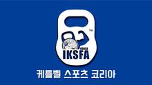 2017년 제14회 IKSFA Korea 케틀벨 스포츠 세미나 & 제1회 케틀벨 스포츠 져지 세미나