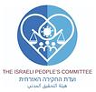 Israeli Committee.png