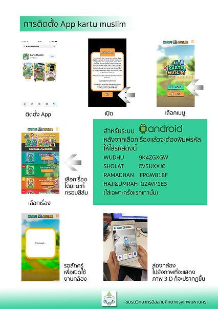 การติดตั้ง App.jpg