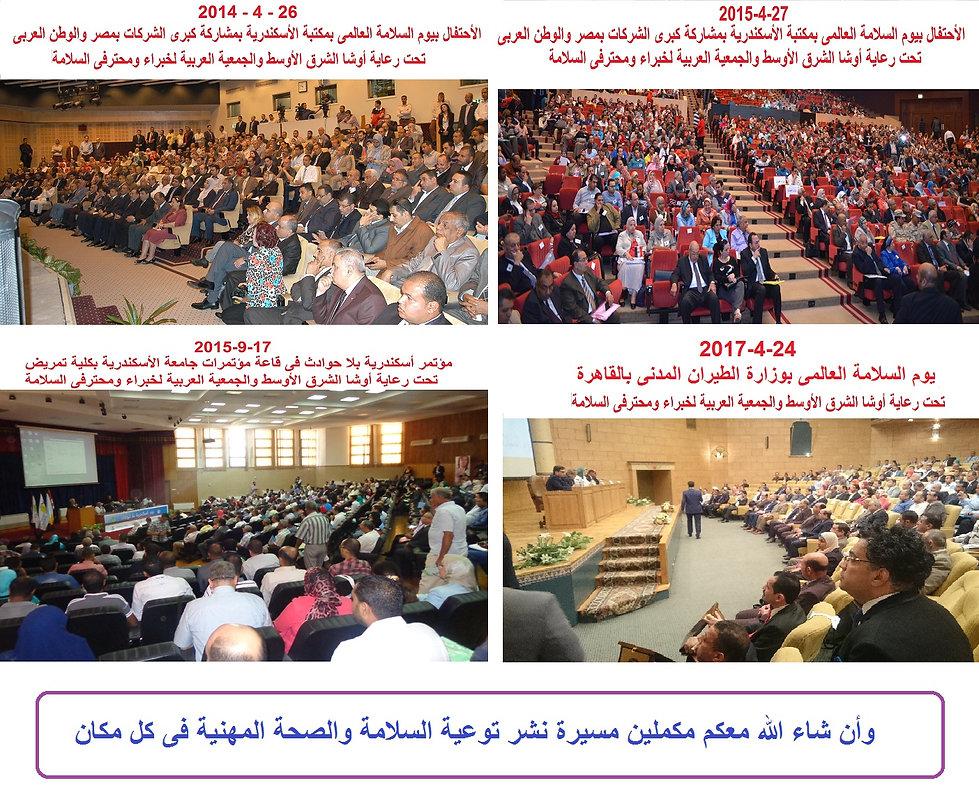 صور مجمعة للمؤتمرات والكورسات 1.jpg