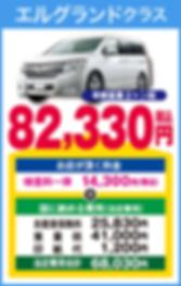price_car_elgrand03.png