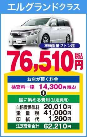 price_car_20210323_05.png