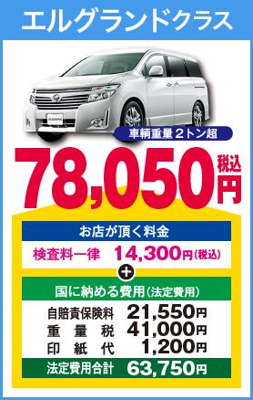 price_car_20200515_05.png