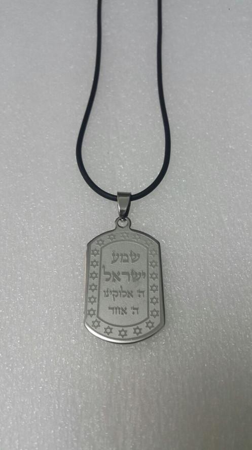 Shema Israel with Stars frame