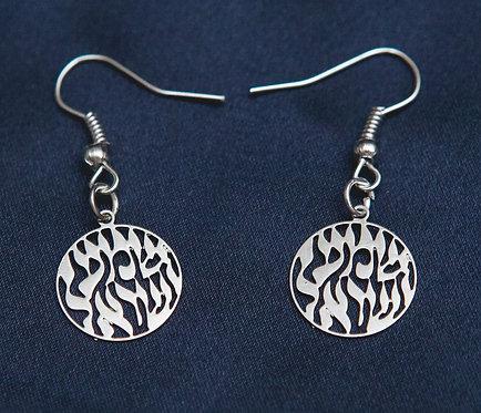Silver Shemah Israel Earrings
