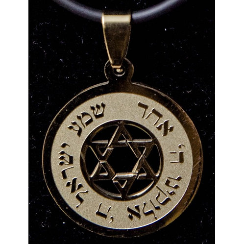 Round Shema Israel with Star of David